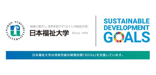 日本福祉大学の歩み