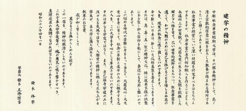 日本福祉大学建学の精神